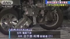 原宿の車暴走 21歳の男「オウムの死刑に対する報復」