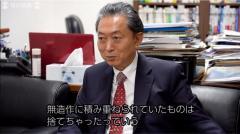 鳩山元首相、極秘文書を持ち帰ったり適当に捨てたりしていた