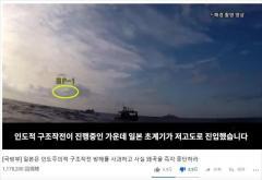 反日感情高め、韓国国防省反論動画支持する悲しい韓国メディア