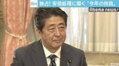 """安倍総理が単独インタビューで語った""""2019年の展望"""""""