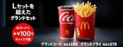 マクドナルドがLサイズを超えるグランドサイズを提供開始