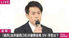 DV報道の純烈・友井雄亮が会見で引退表明 「報道は事実。」