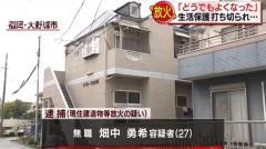 「生活保護を打ち切られ」アパート放火 27歳無職男を逮捕