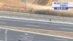 車3台に相次いでひかれたか 女性死亡 運転の3人逮捕 埼玉