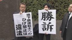 ひげ禁止訴訟で運転士勝訴 大阪市に40万余りの賠償命令