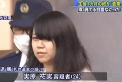 「育てる自信がなかった」 24歳母親、乳児の遺体遺棄で逮捕