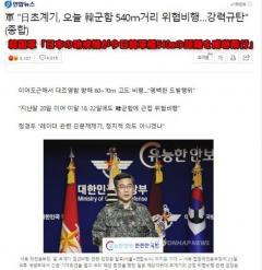 韓国国防省「日本哨戒機が韓国軍艦に接近し威嚇飛行した」